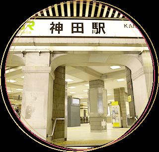 神田駅から徒歩3分